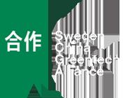 Sweden-China Trade Council