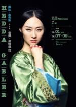 Affisch Hedda Gabler